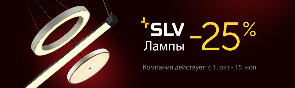 SLV_-25%